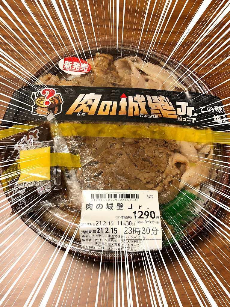 城壁 肉 jr の